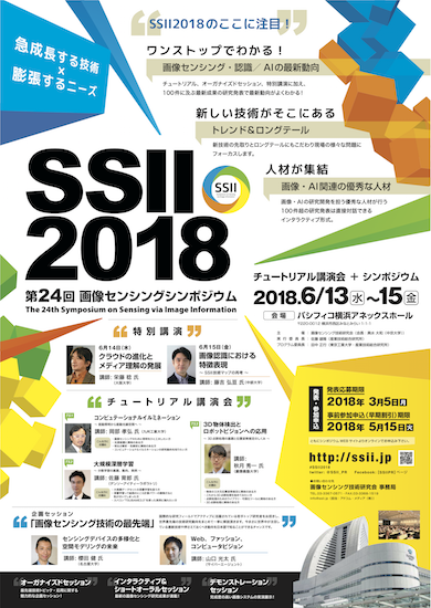 SSII2018: 急成長する技術×膨張するニーズ
