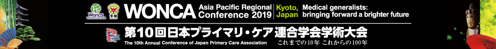 woncaaprjpca2019/The 10th Annual Conference of the Japan Primary Care Association