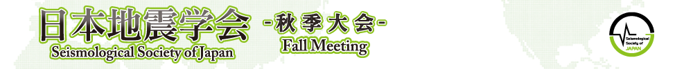 Seismological Society of Japan Fall Meeting